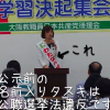 【これはひどい】日本共産党、平気で公職選挙法違反をしているようです(写真あり)