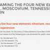 【在校生向け】新しい4元素のうちの原子番号113は、日本にちなんだNh(ニホニウム)