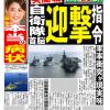 【中国の侵略】日本近海に、中国・人民解放軍の軍艦、ロシア軍軍艦が侵入してきた