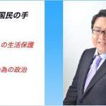 【東京都知事選】出馬表明会見動画:元在特会会長・桜井誠氏、自民党・小池百合子氏