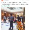 【釧路イオンモール事件】殺人事件なのに、ニュースで名前が報道されない場合、犯人は朝鮮人?