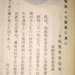【地元の歴史】韓国人の集団が長崎県警職員を殺害した事件(ご冥福をお祈り申し上げます)