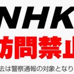 【都知事選 動画】NHK解体宣言の政見放送が、NHKで放送されました