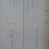 【長崎県の教育】教員らが20年運営してきた長崎・島原平和教育ツアー、法律に抵触(ていしょく)か?