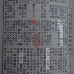 【在校生向け】大村高校と諫早高校を比較する その2