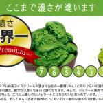 【暑気払(しょきばら)い】濃(こ)さ世界一、静岡産の抹茶ジェラード