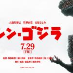 【動画あり】シン・ゴジラ、7月29日より公開