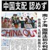 【開戦前?】国際仲裁(ちゅうさい)裁判所の判断:南シナ海での中国の主張と歴史的権利は、法的根拠がない