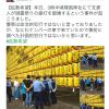 靖国神社で中国人が破壊活動か?
