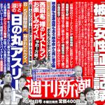 【都知事選】鳥越候補、終わったな?本日(7月28日)発売の週刊新潮