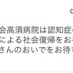 都知事候補の鳥越さん、高須クリニック院長より認知症だと判断される