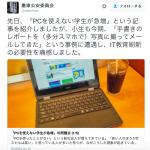 パソコンを操作できない大学生増加中
