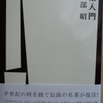 【在校生向け】大村高校と北海道大学、そしてゴジラ