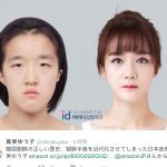 韓国マジック:整形こそが韓国の文化?