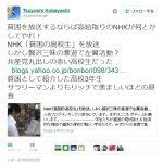 NHK、ヤラセ放送で炎上中