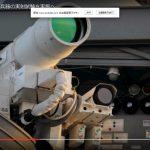 実戦配備はいつ?日本とドイツのレーザー砲