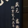 【在校生向け】SONYと大村高校の共通点を知っておこう