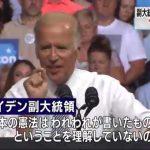 【在校生向け】日本国憲法はアメリカの押しつけ? 1:アメリカ副大統領が発言