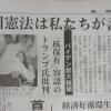 【在校生向け】日本国憲法はアメリカの押しつけ? 2:やっぱりダメな民進党