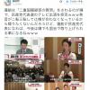 【さらに証拠出ました】蓮舫議員、メディア出演拒否で、民進党はすでに終わったのか?
