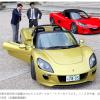 【動画あり】京都大学発のEVスポーツカー、いよいよ量産へ