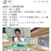 NHKだけが報道しない、うそつき蓮舫さんの問題。なぜなのでしょう?