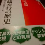 【長崎市にだまされないために】大村が登場する長崎奉行の本
