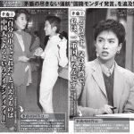 蓮舫(れんほう)問題:二重国籍なのに、立候補時に日本国籍と詐称(さしょう)、選挙公報に日本国籍と記載