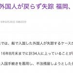 長崎県知事の判断ミス?