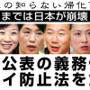 【証拠出ました】蓮舫さんは二重国籍のままで、日本の大臣にまでなっていた
