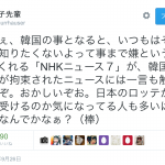韓国の悪い部分を放送しない?NHK