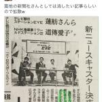 【蓮舫(れんほう)問題】事実を報道してゆくのが大新聞社の使命じゃないの?朝日新聞はそうじゃない