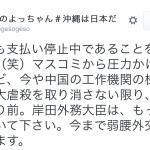 【反日マスコミ】TV朝日(長崎ではNCC長崎文化放送)ニュースって、中国・韓国の指示なのですか?