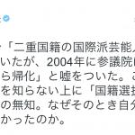 【蓮舫(れんほう)問題】動画・長崎でウソ演説?をする蓮舫