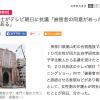 【これはひどい】TV朝日、慶応大の集団乱暴疑惑事件で、被害者に配慮せず強姦(ごうかん)犯人の味方をする報道