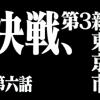 【在校生向け】ヤシマ作戦(エヴァ)・ヤシオリ作戦(シン・ゴジラ)・熱田(あつた)神宮・五教館(ごこうかん)・大村高校