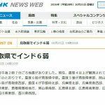 NHK職員、日本語ができないニセモノ日本人(ザパニーズ)が多いから?