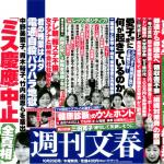 【これはひどい】【証拠動画あり】慶応大の集団強姦(ごうかん)事件で、TV朝日は被害者に配慮せず犯人をかばう報道?