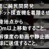 【在校生向け】人類の歴史上初の「月面探査レース」に挑戦する日本チーム・ハクト