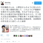 【蓮舫(れんほう)問題】民進党が自由な言論を弾圧。だから知る必要あり:動画で学ぶ蓮舫問題
