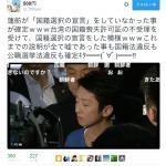 【蓮舫(れんほう)問題】民進党・蓮舫って日本国籍を選択していないから、議員の資格がないんじゃない?