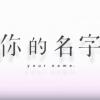 「君の名は。」を観(み)てきました 2 台湾の報道