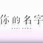 「君の名は。」 2 台湾の報道など