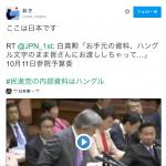やはり朝鮮人の民進党?民進党の内部文書はハングル文字だと判明(国会での動画あり)