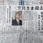 なぜ薨去(こうきょ)とTV・新聞(産経を除く)は報じないのか?