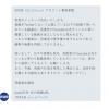 【蓮舫(れんほう)問題】民進党による言論弾圧?日本国民にいやがらせする民進党
