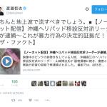 【これはひどい】TVが決して報道しない?沖縄におけるサヨクの暴力
