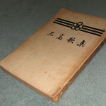 【在校生向け】大村高校と旧制第三高等学校(現、京都大学)応援歌