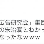 【これはひどい】【証拠動画あり】慶応大の集団乱暴疑惑事件で、TV朝日は被害者に配慮せず強姦(ごうかん)犯人をかばう報道?