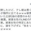 【これはひどい】【証拠動画あり】慶応大の集団強姦(ごうかん)事件で、TV朝日は被害者に配慮せず犯人をかばう報道?2
